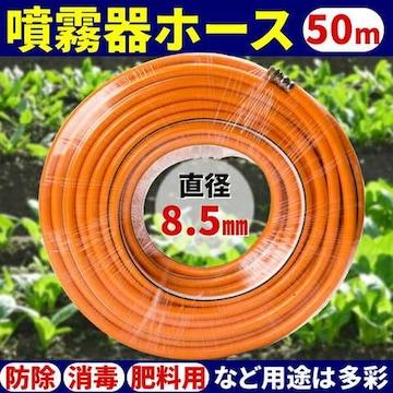 噴霧器ホース50m 直径8.5mm 防除 消毒 肥料 噴霧器用