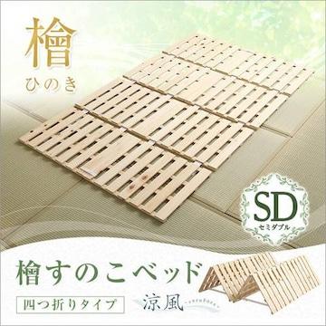 すのこベッド四つ折り式 (セミダブル) HNK-4-SD-NA