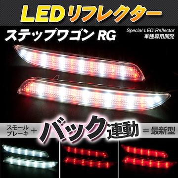 ★LEDリフレクター ステップワゴン RG クリア 【LE2】