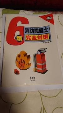 ★6類消防設備士完全対策★新品未使用★
