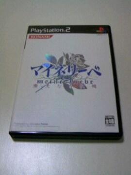 即決 PS2 マイネリーベ 優美なる記憶/プレステ2 美少年誘惑 シミュレーションゲーム