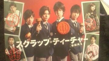 超レア!☆HeySayJUMP主演/スクラップティーチャー初回盤DVDBOX5枚組/美品!
