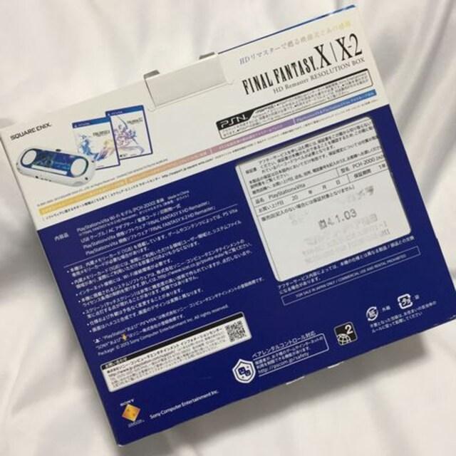 新品 FF10/10-2 PSVita 同梱版 RESOLUTION BOX < ゲーム本体/ソフトの