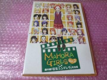 ネギま!まほらガール2 (ドラマCD)