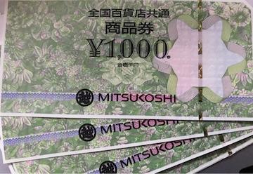全国百貨店共通商品券 1000円分(1000円券×1枚)