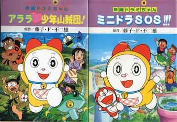 映画ドラミちゃん アララ・少年山賊団!/ミニドラSOS!!! 2冊 1991年発行