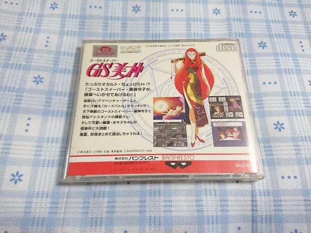 PCエンジンSCD-ROM2用 ゴーストスイーパーGS美神 < ゲーム本体/ソフトの