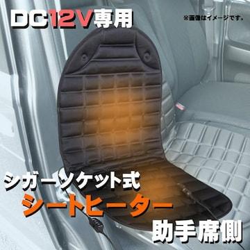 シガーソケット式 汎用 シートヒーター 助手席用 ダブルヒーター