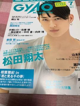 ★1冊/GyAO 2010.7