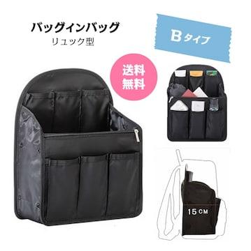 新品【バッグインバッグ <リュック型 Bタイプ>黒 】多収納