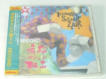 市松サウンド細工CD RECORD レコード