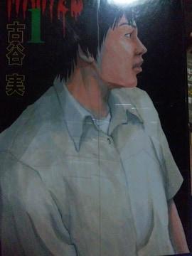【送料無料】ヒミズ 全4巻完結セット《実写映画コミック》