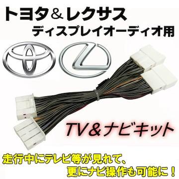 トヨタレクサス・ディスプレイオーディオ用テレビナビ操作キット