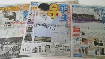 「日刊スポーツ」2018.2.17 羽生結弦