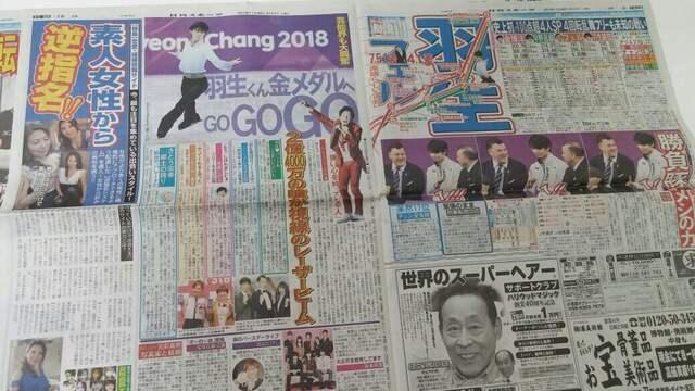 「日刊スポーツ」2018.2.17 羽生結弦 < タレントグッズの