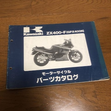 即決 kawasaki ZX400-F (GPX400R) パーツカタログ