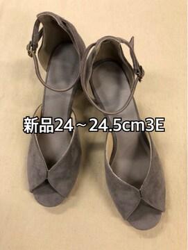 新品☆24.0〜24.5cm3Eベージュ系セパレートパンプス☆j261