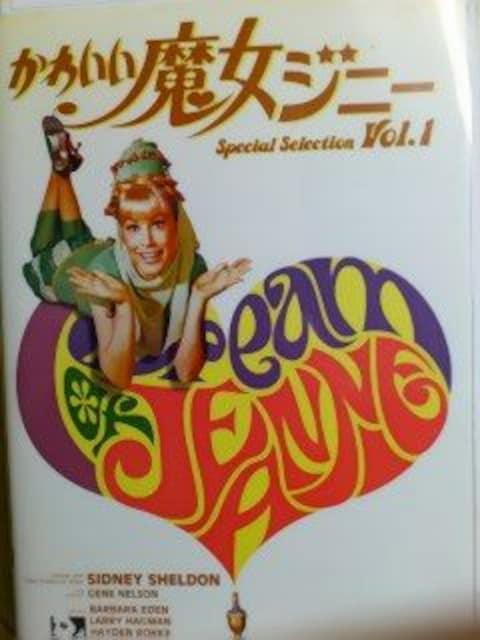 超激レア『かわいい魔女ジニー�@』英語-日本語吹き替え有り  < CD/DVD/ビデオの