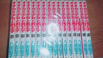 【送料無料】オオカミ少女と黒王子 全巻完結セット 八田鮎子