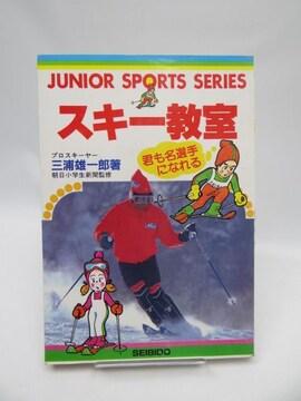 1904 スキー教室 君も名選手になれる