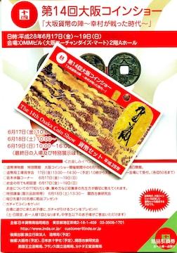 平成28年 大阪コインショー パンフ付き