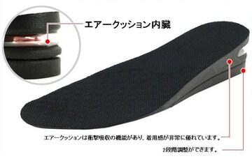 2段5cmUP シークレットインソール エア 上げ底 厚底 中敷(大)