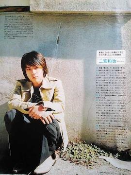 二宮和也★2003年4/16号★anan