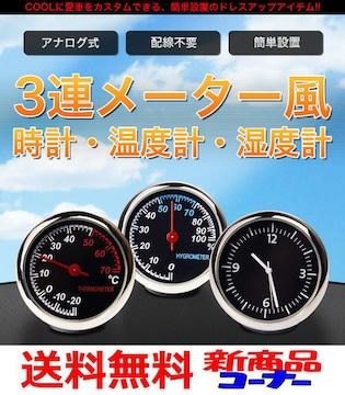 M) 車用 3連 ・アナログ式 時計 温度計 湿度計 配線