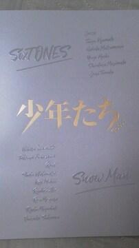 新品舞台『少年たち To be!』19限定パンフレットShxTONES・SnowMan