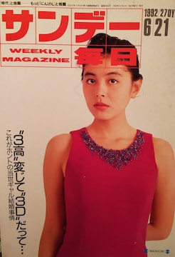 森山祐子…【サンデー毎日】1992年6月21日号ページ切り取り