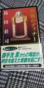 島田荘司●最後のディナー■講談社ノベルス