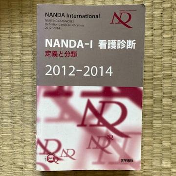 「NANDA-I看護診断 定義と分類 2012-2014」