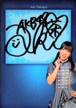 AKB48オフィシャルトレカvol.1 高城亜樹・直筆サインカード