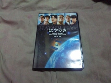【DVD】ハヤブサ/HAYABUSA 竹内結子