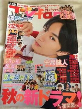 月刊TVファン 2018年11月 中島健人くん 表紙 切り抜き