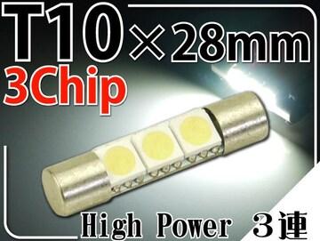 3連LEDルームランプT10×28mmホワイト1個 3ChipSMD as184