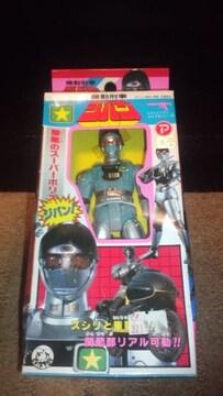 機動刑事ジバン!メタルヒーロー!当時物