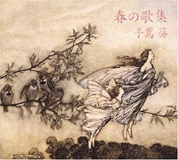 手嶌葵 「春の歌集」 スタジオジブリ