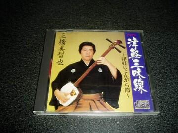 CD「三橋美智也/デジタル 津軽三味線」84年盤