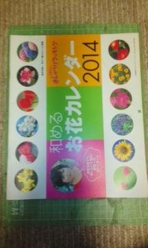 和めるお花カレンダー2014♪
