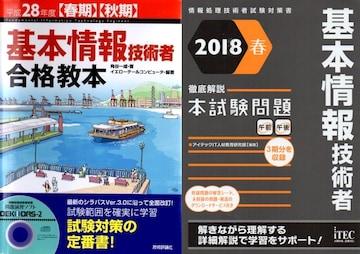 基本情報技術者 本試験問題2018年版/合格教本 平成28年版 2冊