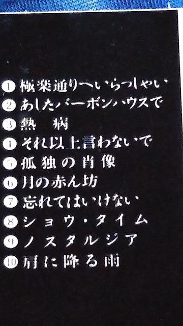 中島みゆき miss M. 85年盤 < タレントグッズの