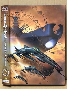 宇宙戦艦ヤマト2202 愛の戦士たち 2 Blu-ray