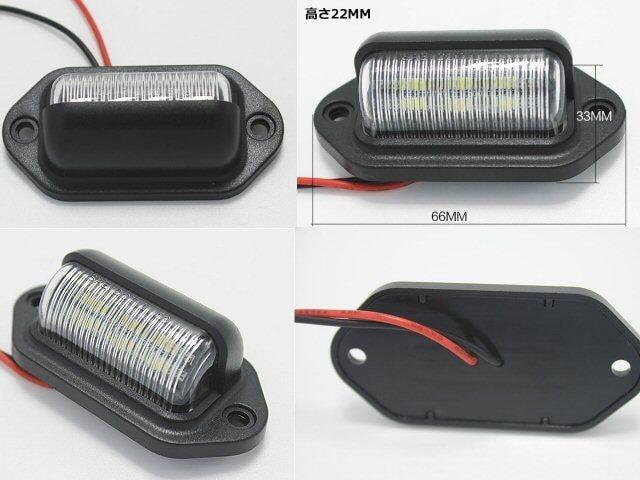 送料無料 12v/汎用小型LEDナンバー灯/ライセンスランプ/6000k 白 < 自動車/バイク