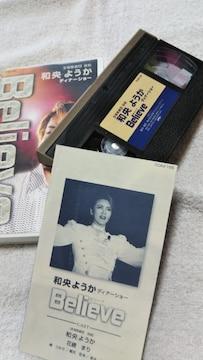 ビデオ宝塚歌劇団 宙組和央ようかディナーショー送料込み