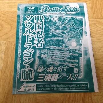 バトルスピリッツ(戦国忍者ソウルドラゴン・朧)