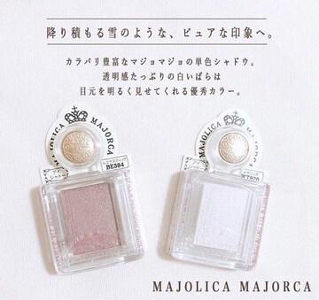 MAJOLICA MAJORCA●シャドーカスタマイズ●白いバラ WT920
