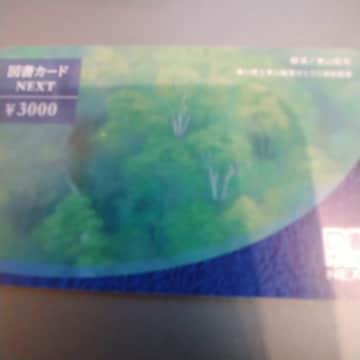 図書カード3,000円1枚 最安送料63円から可
