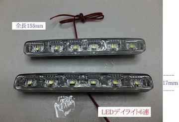 LEDデイライト ランニングライト 6連 ホワイト