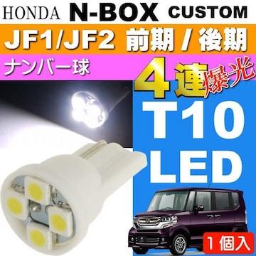 N-BOX カスタム ナンバー灯 T10 LEDバルブ 4連ホワイト1個 as167